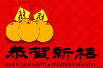 japanese new year traditions